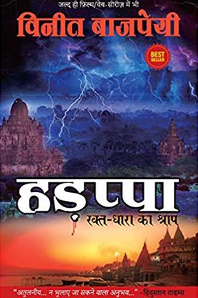 Harappa Rakt-Dhara Ka Shraap