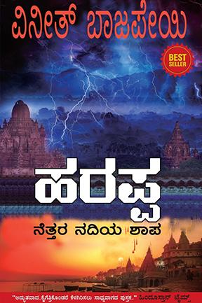 Book-Harappa_Kannada