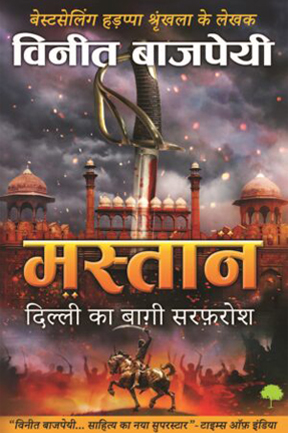 Mastaan_Hindi_front-288×433